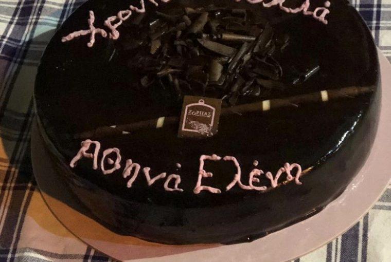 Happy Birthday Athina Eleni